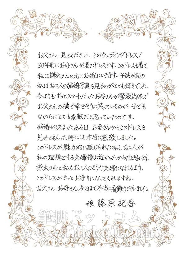 結婚式 手紙 新郎の両親へ Khabarplanet Com